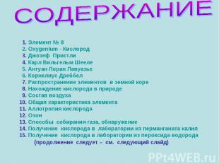 СОДЕРЖАНИЕ 1. Элемент № 8 2. Oxygenium - Кислород 3. Джозеф Пристли 4. Карл Виль