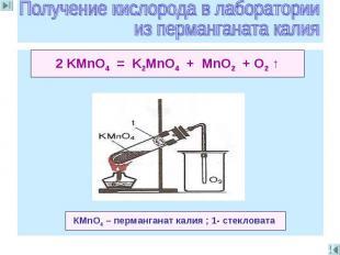 Получение кислорода в лаборатории из перманганата калия 2 KMnO4 = K2MnO4 + MnO2
