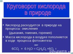 Круговорот кислорода в природе Кислород расходуется в природе на процессы окисле
