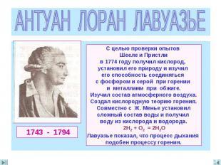 АНТУАН ЛОРАН ЛАВУАЗЬЕ С целью проверки опытов Шееле и Пристлив 1774 году получил