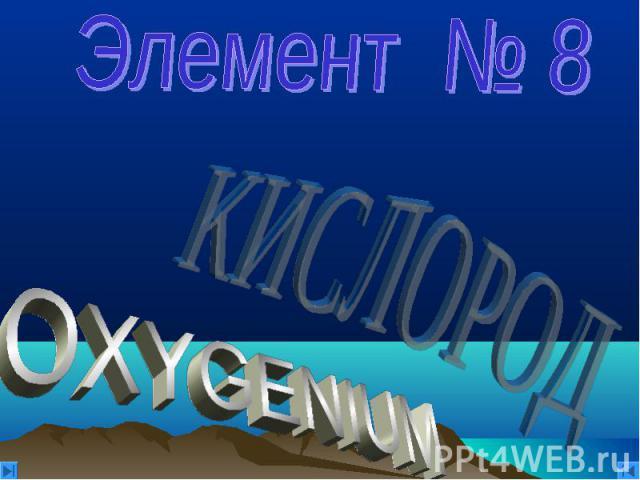 Элемент № 8 КИСЛОРОД OXYGENIUM