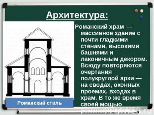 Архитектура: Романский храм — массивное здание с почти гладкими стенами, высоким