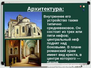 Архитектура: Внутреннее его устройство также типично средневековое. Он состоит и