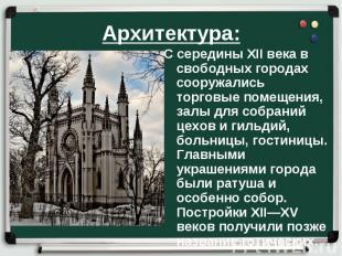 Архитектура: С середины XII века в свободных городах сооружались торговые помеще