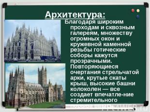 Архитектура: Благодаря широким проходам и сквозным галереям, множеству огромных