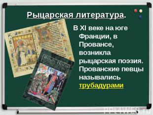 Рыцарская литература. В XI веке на юге Франции, в Провансе, возникла рыцарская п