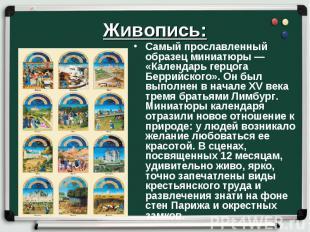Живопись: Самый прославленный образец миниатюры — «Календарь герцога Беррийского