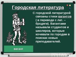 Городская литература С городской литературой связаны стихи вагантов ( в переводе