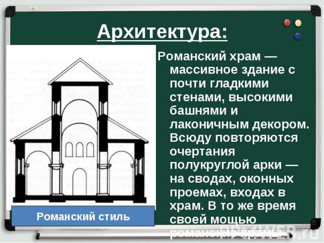 Архитектура: Романский храм — массивное здание с почти гладкими стенами, высокими башнями и лаконичным декором. Всюду повторяются очертания полукруглой арки — на сводах, оконных проемах, входах в храм. В то же время своей мощью романские храмы напом…