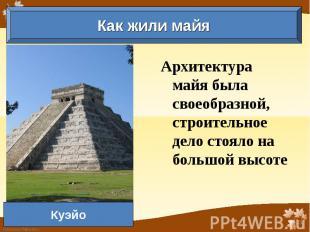 Как жили майя Куэйо Архитектура майя была своеобразной, строительное дело стояло