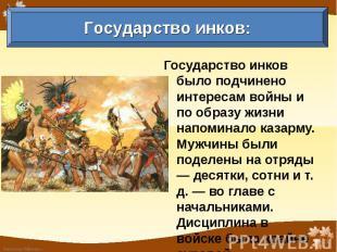 Государство инков: Государство инков было подчинено интересам войны и по образу