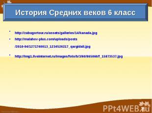 История Средних веков 6 класс http://zabugortour.ru/assets/galleries/14/kanada.j