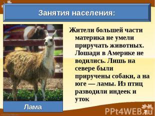 Занятия населения: Жители большей части материка не умели приручать животных. Ло