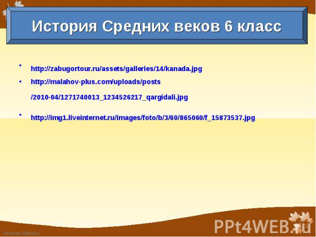 История Средних веков 6 класс http://zabugortour.ru/assets/galleries/14/kanada.jpg http://malahov-plus.com/uploads/posts/2010-04/1271740013_1234526217_qargidali.jpg http://img1.liveinternet.ru/images/foto/b/3/60/865060/f_15873537.jpg