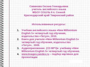 Савинова Оксана Геннадьевнаучитель английского языкаМБОУ СОШ № 8 п. СеннойКрасно