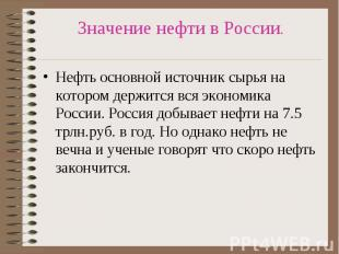 Значение нефти в России. Нефть основной источник сырья на котором держится вся э