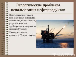 Экологические проблемы использования нефтепродуктов Нефть загрязняет океан при а