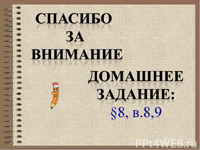 Спасибо За внимание ДомашнееЗадание:§8, в.8,9