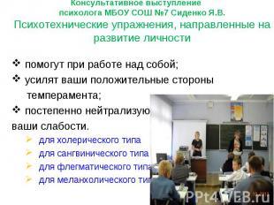 Консультативное выступление психолога МБОУ СОШ №7 Сиденко Я.В.Психотехнические у