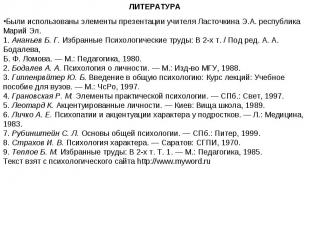 Были использованы элементы презентации учителя Ласточкина Э.А. республика Марий