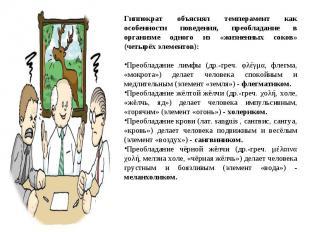 Гиппократ объяснял темперамент как особенности поведения, преобладание в организ