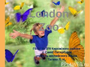 London Zoo ГБОУ № 378 Кировского района г. Санкт-Петербургаучитель английского я