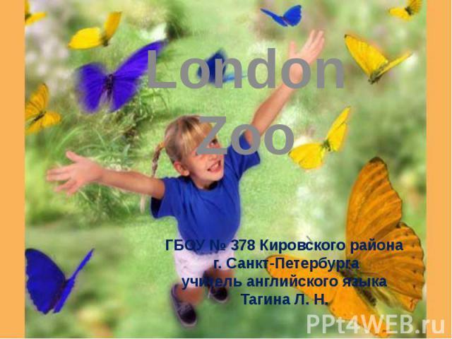 London Zoo ГБОУ № 378 Кировского района г. Санкт-Петербургаучитель английского языкаТагина Л. Н.