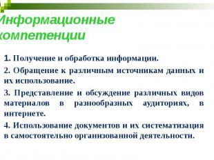Информационные компетенции 1. Получение и обработка информации.2. Обращение к ра