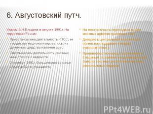 6. Августовский путч. Указом Б.Н.Ельцина в августе 1991г. На территории РоссииПр