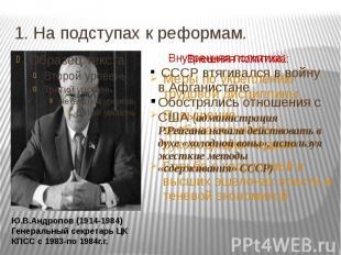 1. На подступах к реформам. Ю.В.Андропов (1914-1984)Генеральный секретарь ЦК КПС