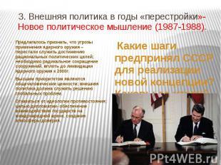3. Внешняя политика в годы «перестройки»- Новое политическое мышление (1987-1988
