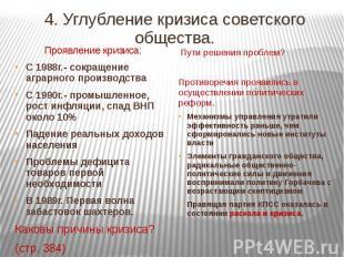 4. Углубление кризиса советского общества. Проявление кризиса:С 1988г.- сокращен