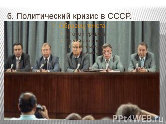 6. Политический кризис в СССР.