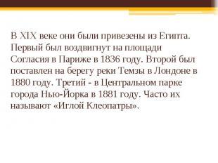 В XIX веке они были привезены из Египта. Первый был воздвигнут на площади Соглас