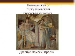 Помпеянская (и геркулановская)фресковая живопись. Древние Помпеи. Фреска