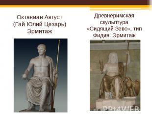 Октавиан Август(Гай Юлий Цезарь)Эрмитаж Древнеримская скульптура «Сидящий Зевс»,