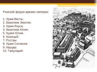 Римский форум времен империи1. Храм Весты.2. Базилика Эмилии.3. Храм Януса.4. Ба