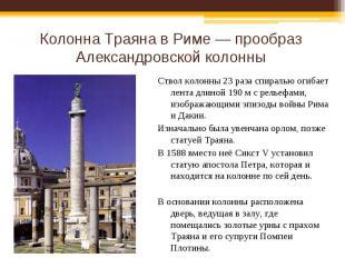 Колонна Траяна в Риме — прообраз Александровской колонны Ствол колонны 23 раза с