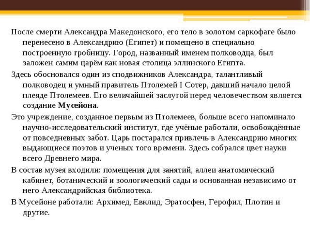 После смерти Александра Македонского, его тело в золотом саркофаге было перенесено в Александрию (Египет) и помещено в специально построенную гробницу. Город, названный именем полководца, был заложен самим царём как новая столица эллинского Египта.З…