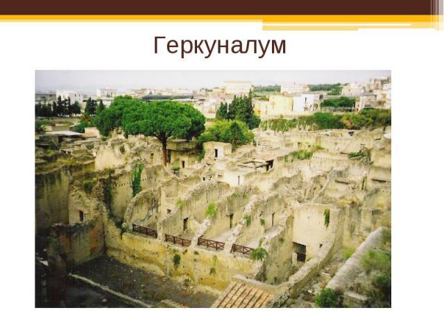 Геркуналум