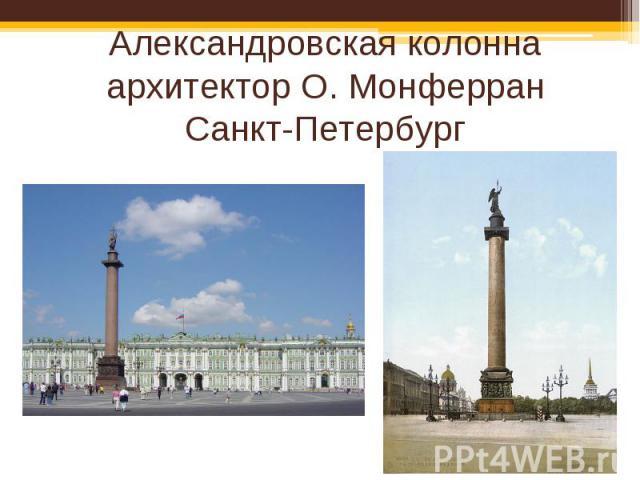Александровская колоннаархитектор О. МонферранСанкт-Петербург