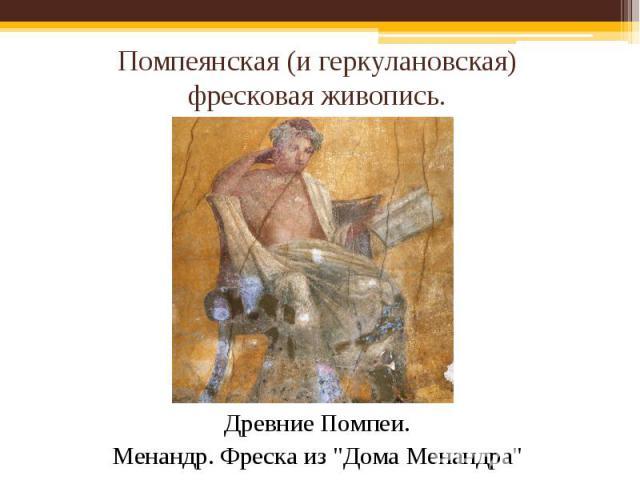Помпеянская (и геркулановская)фресковая живопись. Древние Помпеи.Менандр. Фреска из