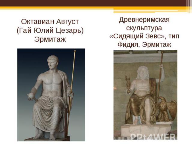 Октавиан Август(Гай Юлий Цезарь)Эрмитаж Древнеримская скульптура «Сидящий Зевс», тип Фидия. Эрмитаж