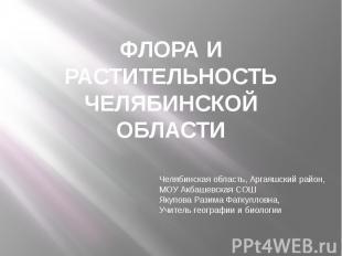 Флора и растительность челябинской области Челябинская область, Аргаяшский район