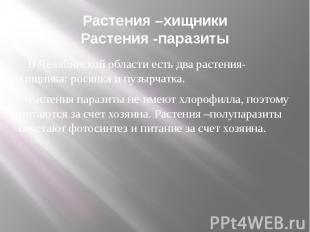 Растения –хищникиРастения -паразиты В Челябинской области есть два растения-хищн
