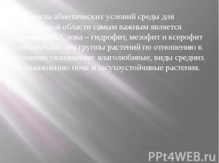 Из числа абиотических условий среды для Челябинской области самым важным являетс