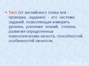 Тест (от английского слова test - проверка, задание) - это система заданий, позв