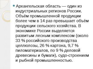 Архангельская область — один из индустриальных регионов России. Объём промышленн