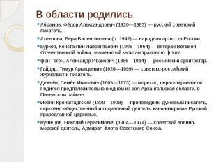 Абрамов, Фёдор Александрович (1920—1983) — русский советский писатель.Алентова,