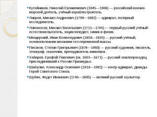 Кутейников, Николай Евлампиевич (1845—1906) — российский военно-морской деятель,